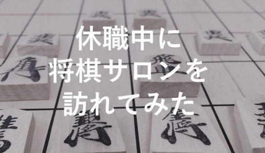 休職中に将棋サロンを訪れてみた