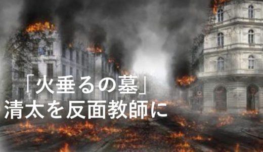 「火垂るの墓」の清太を反面教師に生き方を考えよう