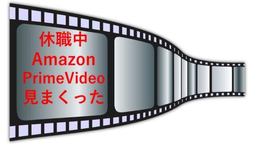 休職中にAmazonPrimeVideo(アマゾンプライムビデオ)を見まくった【オススメ8作品を紹介】