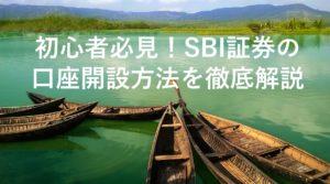 SBI証券開設