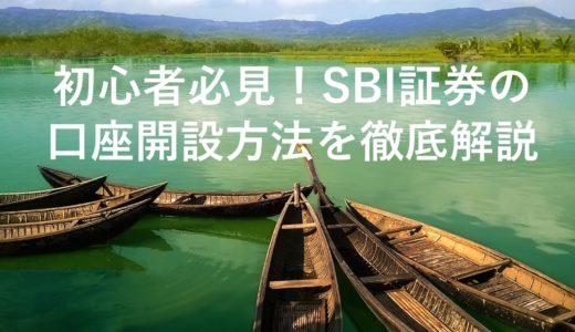 初心者必見!SBI証券の口座開設方法を徹底解説