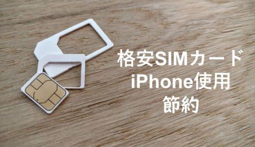 格安SIMカードとは?iPhoneで使用する方法を解説