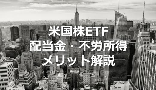 米国株ETFで不労所得を得る!その特徴とメリットを徹底解説