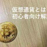 仮想通貨解説