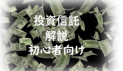 投資信託を解説(初心者向け)