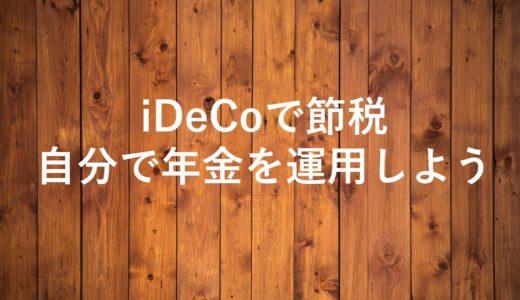 iDeCoで自分用年金を作ろう!メリット・デメリットまとめ【1年で5万円の節税】