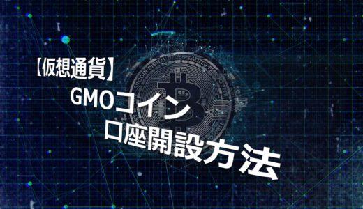 【仮想通貨】GMOコインの口座開設方法・徹底解説【初心者向け】