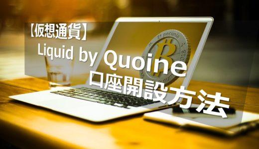 【仮想通貨】Liquid by Quoineの口座開設方法・徹底解説【初心者向け】