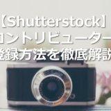 shutterstock登録方法タイトル