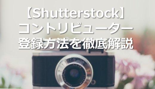 【Shutterstock】コントリビューター(投稿者)の登録方法まとめ