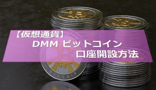初心者必見!DMMビットコインの口座開設方法を徹底解説