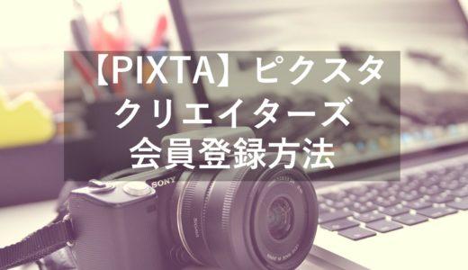 【PIXTA】クリエイターズ会員(投稿者)の登録方法と入門テストの話