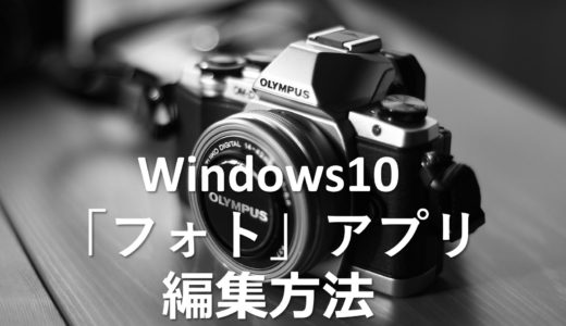 Windows10「フォト」アプリを使って無料で写真を補正・編集する方法
