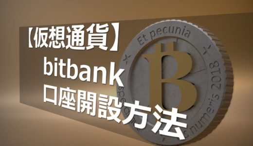 【仮想通貨】bitbankの口座開設方法・徹底解説【初心者向け】