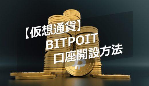 【仮想通貨】BITPOINT(ビットポイント)の口座開設方法を徹底解説