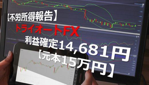 【不労所得報告】トライオートFXの利益は14,681円でした!【2018年11月】