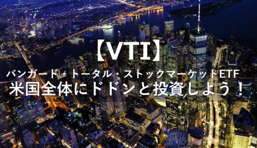 【VTI】バンガード・トータル・ストックマーケットETF米国全体にドドンと投資しよう!