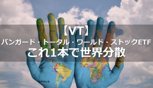 【VT】バンガード・トータル・ワールド・ストックETFこれ1本で世界分散投資をしよう!