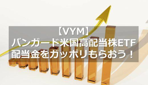 【VYM】バンガード米国高配当株ETFで配当金をガッポリもらおう!