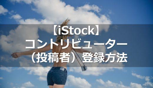 【iStock】コントリビューター(投稿者)登録方法