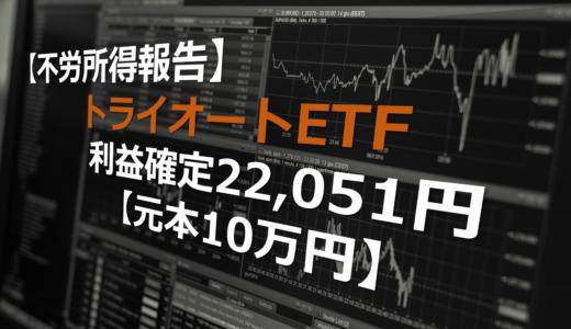 【不労所得報告】トライオートETFの利益確定は22,501円でした!【2018年10月】