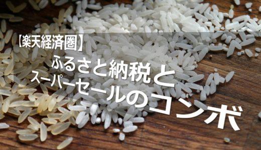 【楽天経済圏】ふるさと納税とスーパーセールのコンボでポイント爆盛り!