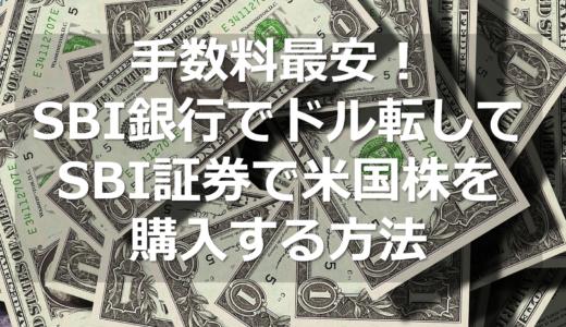 手数料最安!SBI銀行でドル転してSBI証券で米国株を購入する方法