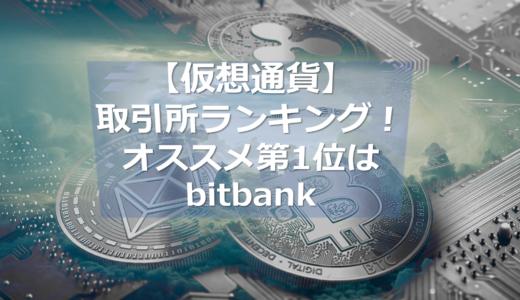 【仮想通貨】取引所をランキングで徹底比較!オススメ第1位はbitbank!
