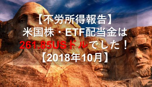 【不労所得報告】米国株・ETF配当金は261.85USドルでした!【2018年10月】