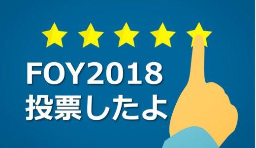 投資初心者は参考にしよう!「投信ブロガーが選ぶ!Fund of the Year 2018」に投票しました!