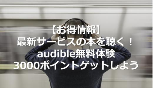 【お得情報】Amazon最新サービスの本を聴く!Audibleを無料体験で最大3000ポイントゲットしよう