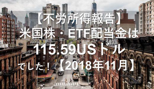 【不労所得報告】米国株配当金は115.59USドルでした!【2018年11月】