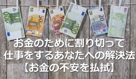 お金のために割り切って仕事をするあなたへの解決法【お金の不安を払拭】