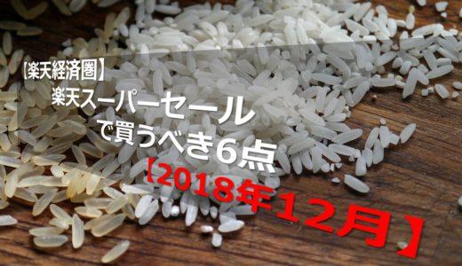 【楽天経済圏】楽天スーパーセールで買うべき6点【2018年12月】