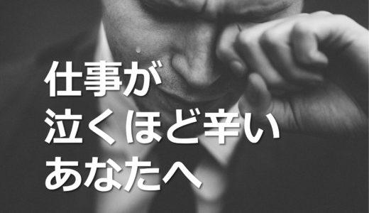 仕事が泣くほど辛いあなたへ【涙を流すまでやるべき仕事はこの世にない】