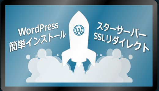 WordPressをスターサーバーに簡単インストールする方法【画像付き解説】