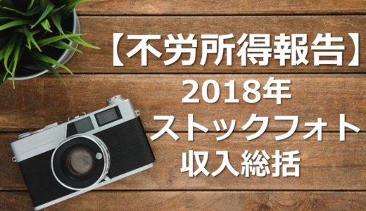 【不労所得報告】2018年7~12月のストックフォト収入は7.68USドル