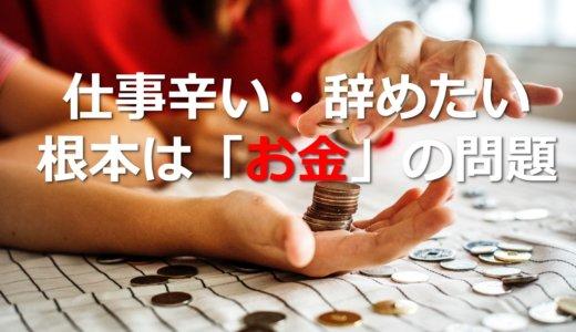 仕事が辛い・辞めたい理由は色々ある。でも根本は「お金」の問題