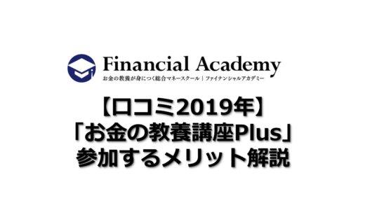 【口コミ2019】無料セミナー「お金の教養講座Plus」に参加するメリット解説