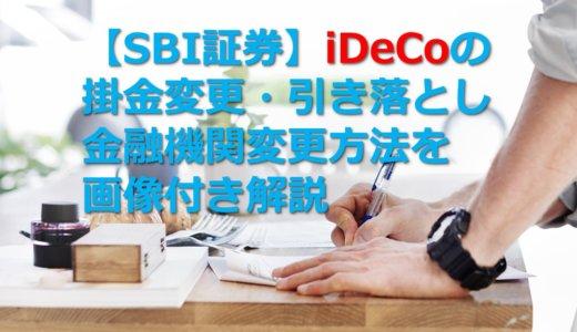 【SBI証券】iDeCoの掛金変更・引き落とし金融機関変更方法を画像付き解説