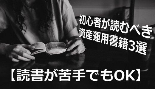 【読書苦手でもOK】資産運用を始める前に読むべき書籍3選