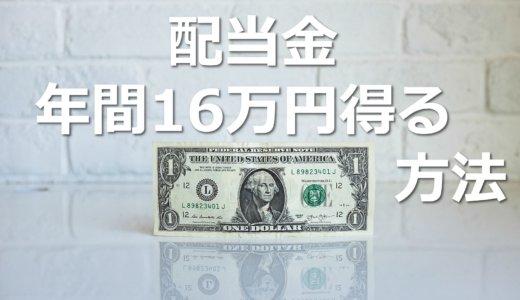 【実績公開】米国個別株・ETFの配当金で年間16万円得る超具体的方法