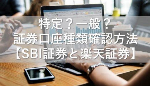 特定?一般?証券口座の種類を確認する方法【SBI証券と楽天証券】