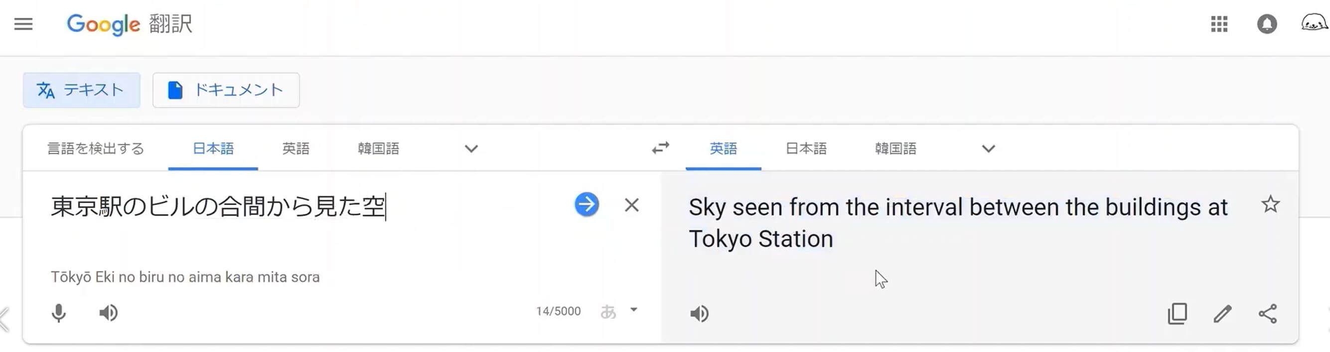 Google翻訳でタイトル