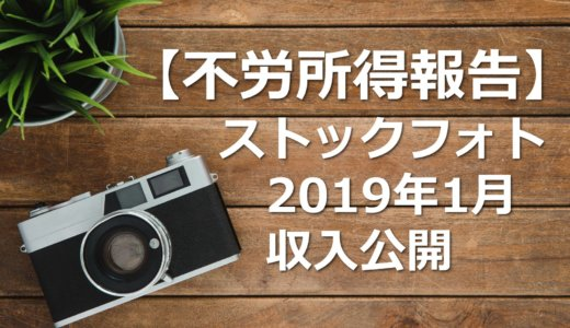 【不労所得報告】ストックフォト収入【2019年1月】