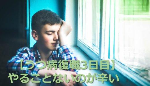 【うつ病から復職3日目】やることないのが辛い・人の会話が気になる
