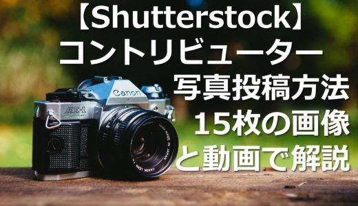 【Shutterstock】コントリビューター写真投稿方法を15枚の画像と動画で解説