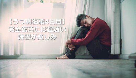 【うつ病から復職4日目体験談】完全復活には程遠い・読書のススメ