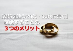 結婚メリット