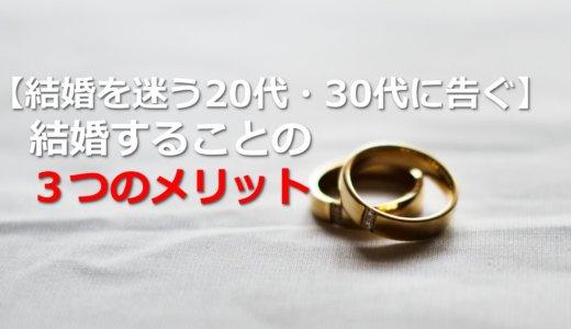 結婚することの3つのメリット【結婚を迷う20代、30代に告ぐ】